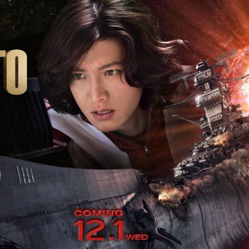 The live-action Space Battleship Yamato film finally heads to North American theaters