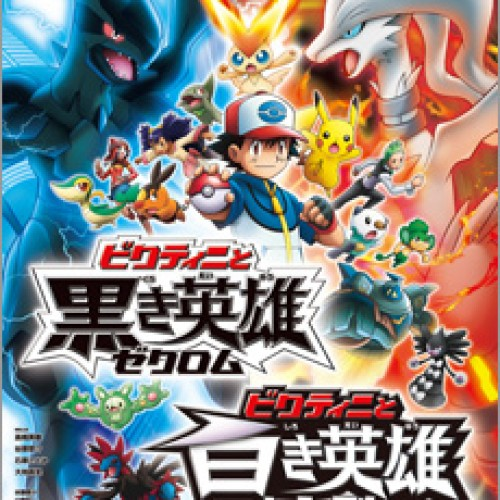 A Look at the New Pokemon Black and White Movie Trailer from Japan