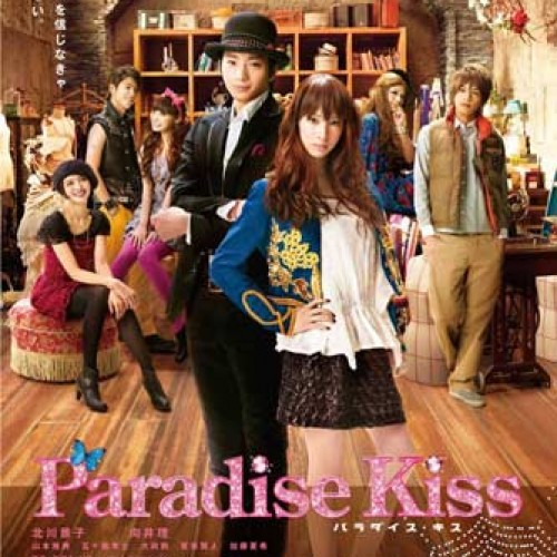 New Paradise Kiss Movie Poster & Trailer
