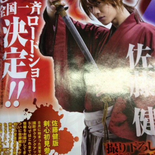 First Pic of Rurouni Kenshin Live-Action Film