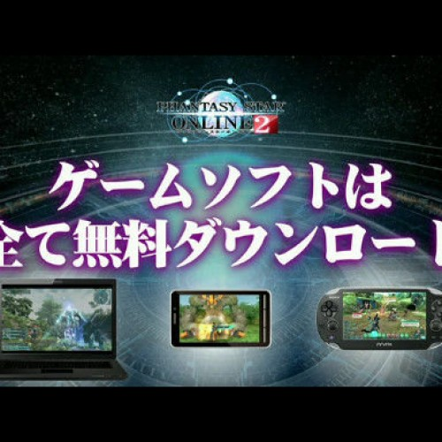 Phantasy Star Online 2 to be Free to Play