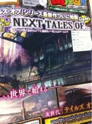 Next-Tales-of-Scan