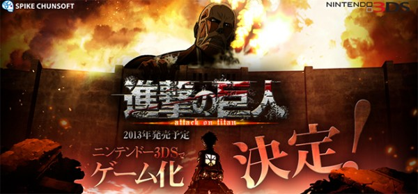 attack_on_titan_3ds_splash