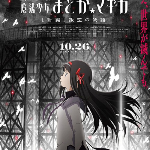 Newest Madoka Magica Movie Sequel to contract North America theaters this winter