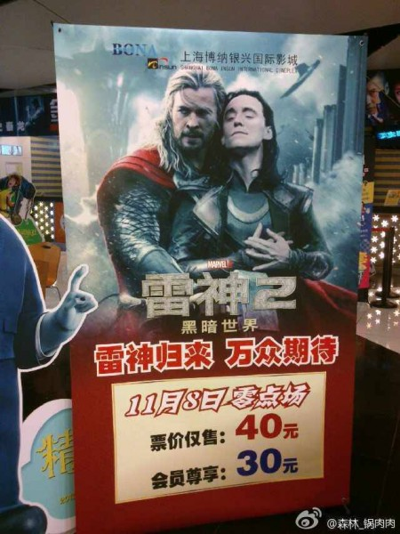thor the dark world romance