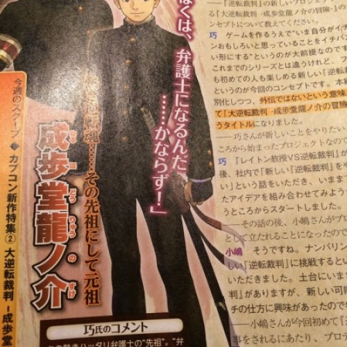 Next Ace Attorney game to be set in Meiji era with a brand new character