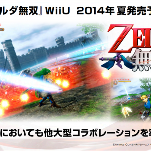 Hyrule Warriors has a release date
