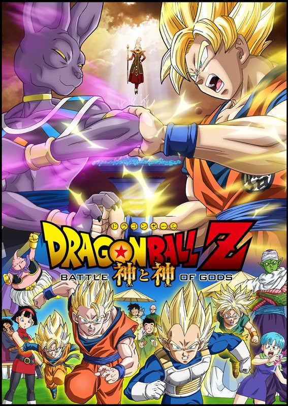 dragon ball battle of gods english