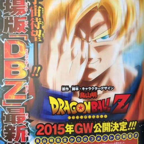 Early teaser of new DragonBall Z movie