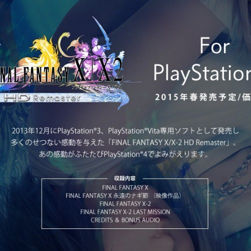 Final Fantasy X/X-2 HD Remaster comes to the PS4