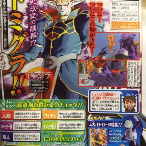 Meet the Dragon Ball Xenoverse antagonist the Demon God Démigra