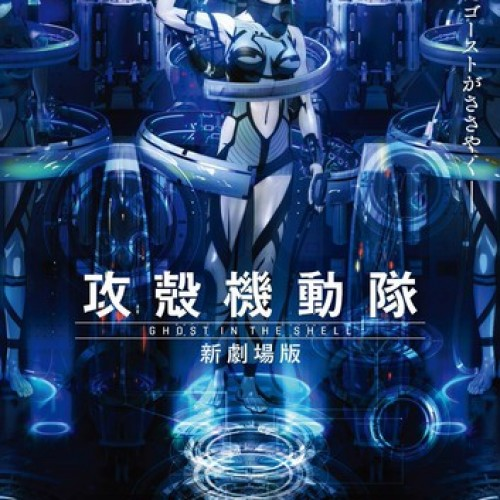 Ghost in the Shell gets its first teaser trailer and poster