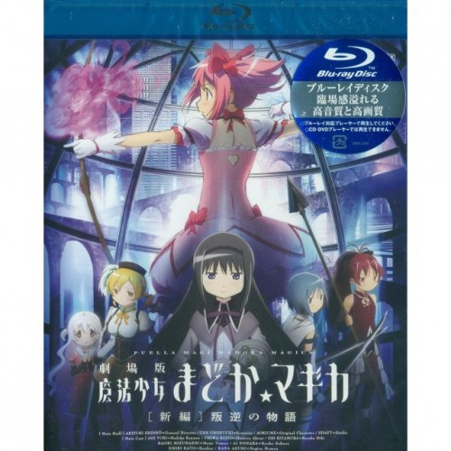Madoka Magica the Movie –Rebellion- coming to Blu-ray in April