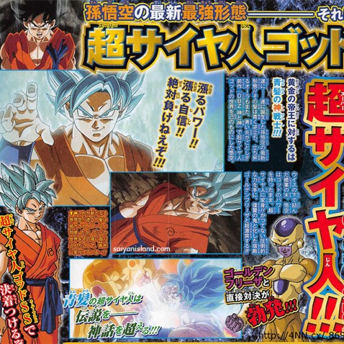 Goku now has blue hair in new DBZ movie?!