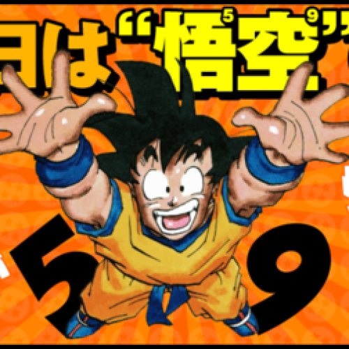 May 9 is now Goku Day
