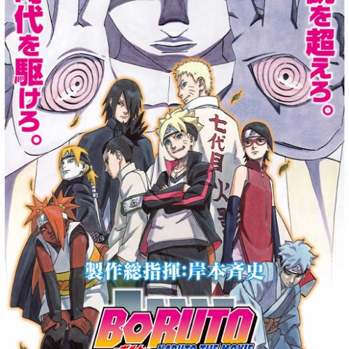 Buruto aims to surpass his father in the Boruto: Naruto the Movie trailer