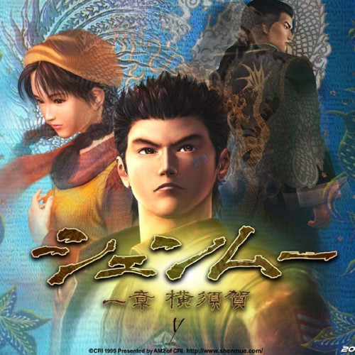 Shenmue III reaches its kickstarter goal in under 24 hours!