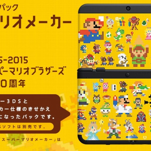 Nintendo releases awesome cover plates for New Nintendo 3DS in Japan