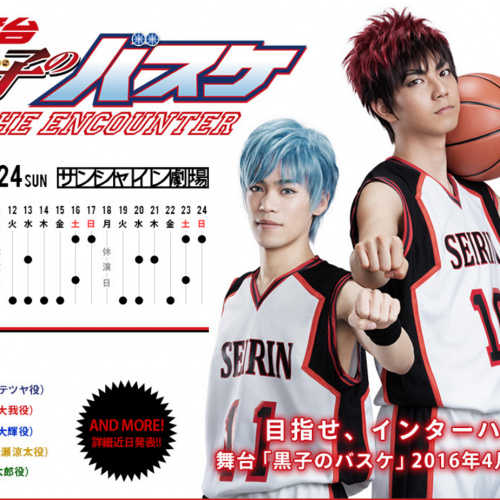 New update on KuroBas stage play cast