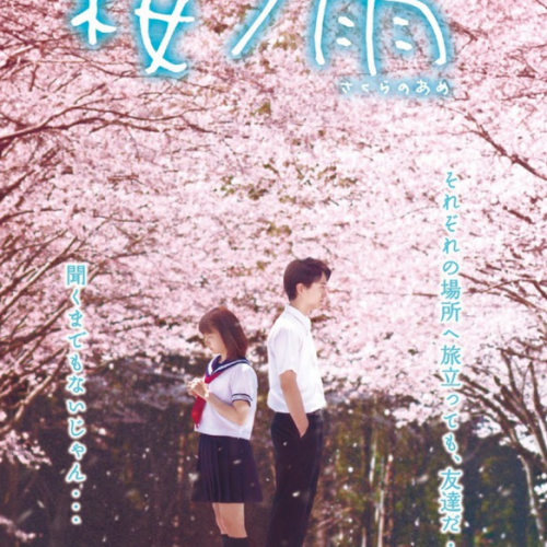 Sakura no Ame film opens, 24-minute behind-the-scenes video stream available
