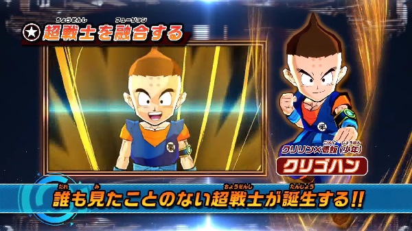 dbzFUSIONS2