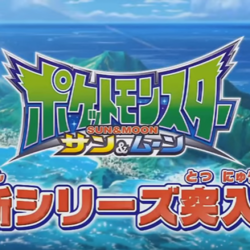 Pokemon Sun/Moon anime promo released