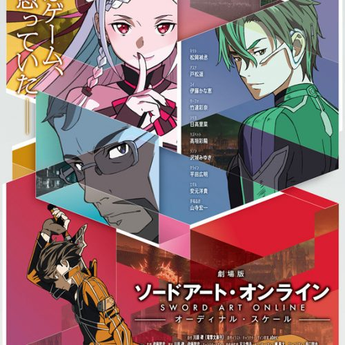 Sword Art Online: Ordinal Scale movie set for worldwide release in February