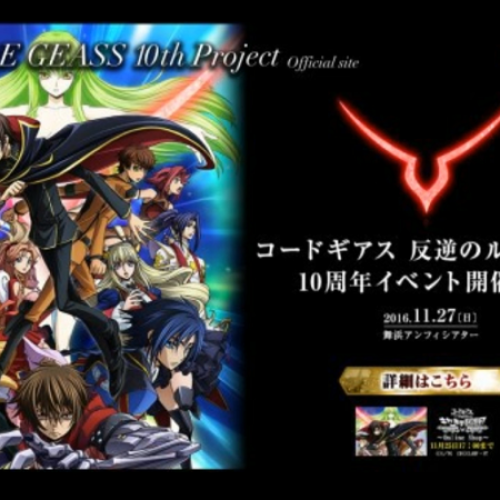 Code Geass season 3 announced, new three-part film trilogy also